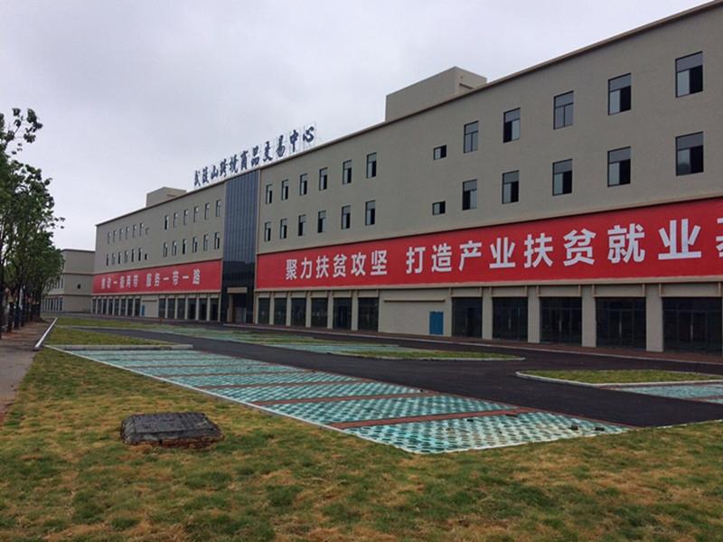 武陵山现代物流商贸城