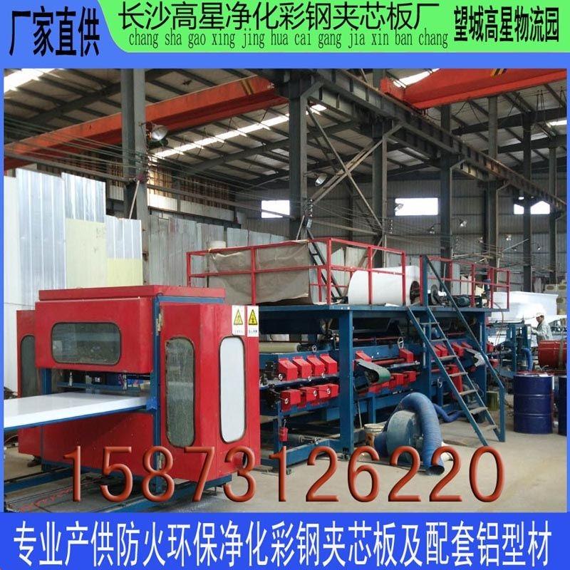 高星净化夹芯板厂1号生产线