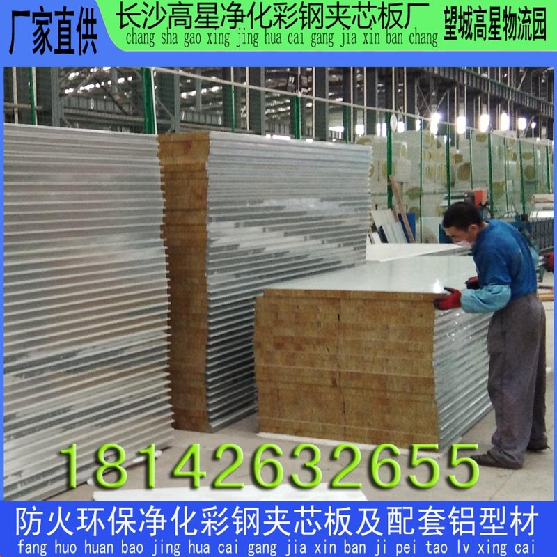 高星净化夹芯板生产中2