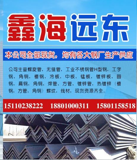 北京镀锌角钢:北京镀锌角钢的种类及规格。鑫海远东