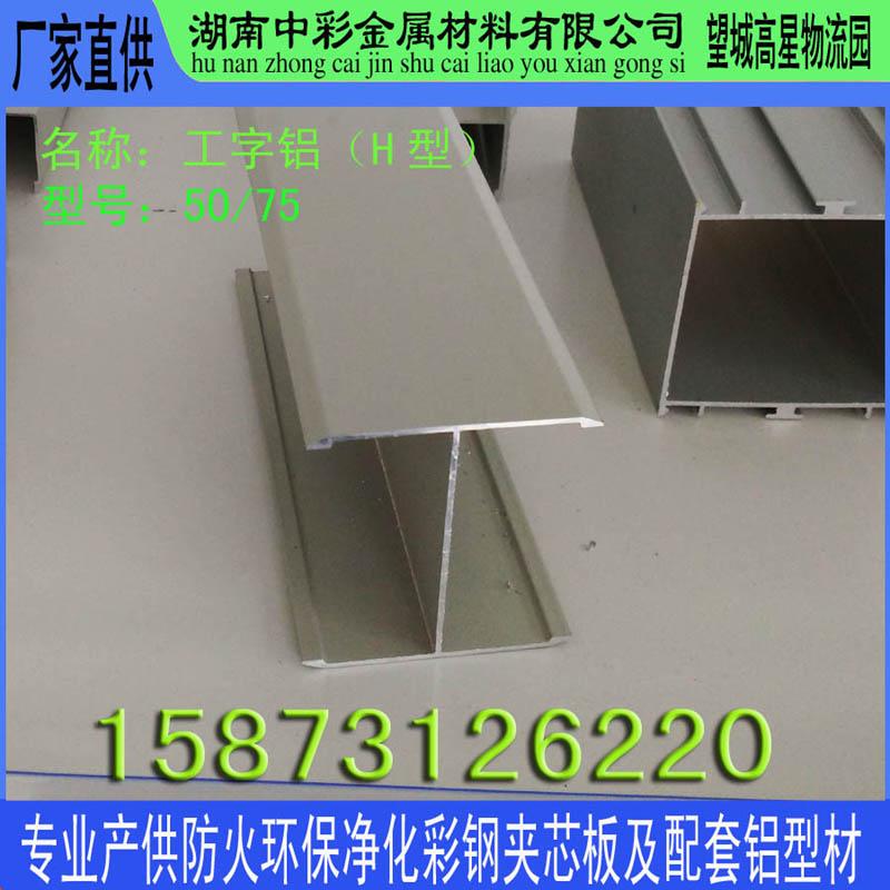 长沙望城净化房铝型材配件 活动板房铝型材 三通片 二通片 门接件