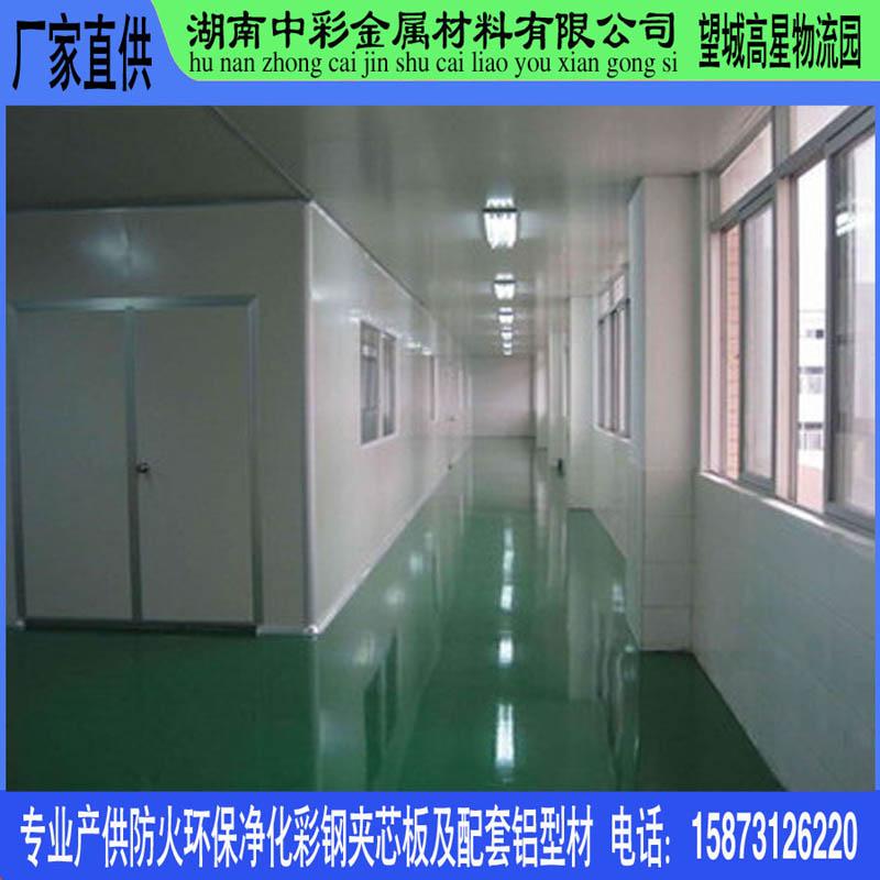 设计安装布置净化车间隔断 水电机械设备 地面处理