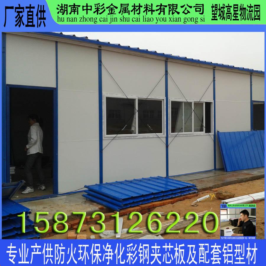 家用活动板房 楼顶加层 长沙活动房 望城活动房  价廉物美 坚固耐用