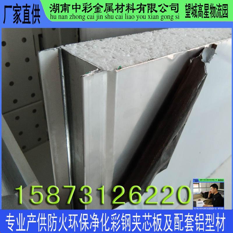 宁乡不锈钢泡沫夹芯板 不锈钢岩棉夹芯板 不锈钢玻镁夹芯板 不锈钢硅岩夹芯板