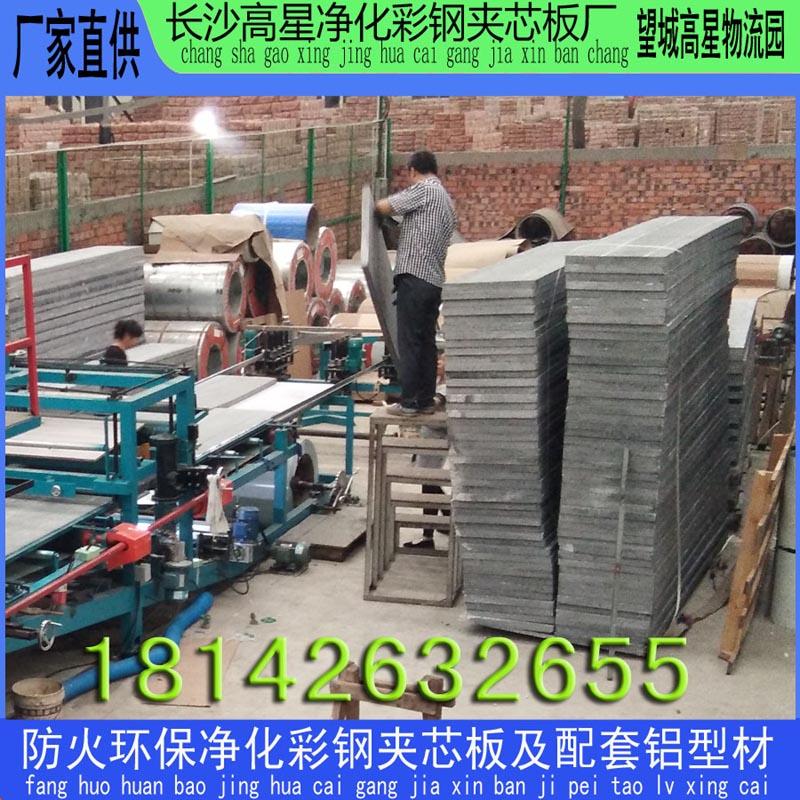 岳阳硅岩夹芯板 净化工程用硅岩夹芯板 A级防火硅岩板 硅岩板生产厂家