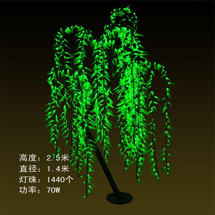 景观树灯1440灯-2.5米-70W柳树-led树灯 LED景观树灯