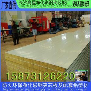 【厂家直供】优质长沙100防火岩棉彩钢夹芯板 望城岩棉板 净化岩棉板