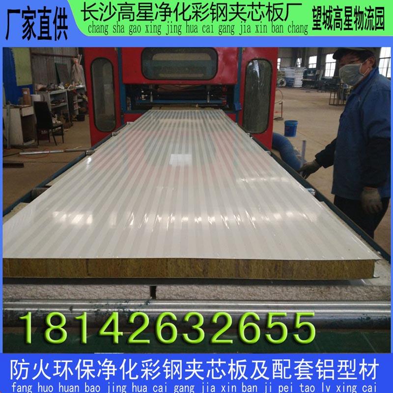 厂家产供耐火仓储车间隔断岩棉玻棉泡沫彩钢夹芯板 长沙质检通过