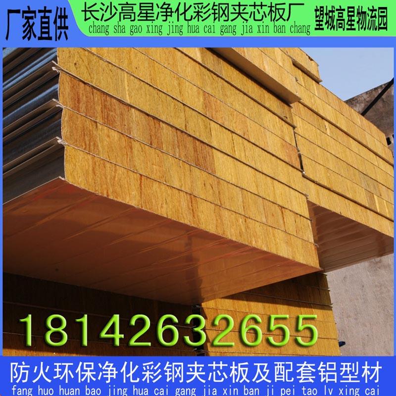 厂家批发供应彩钢防火岩棉板 国标彩钢岩棉板环保彩钢岩棉板