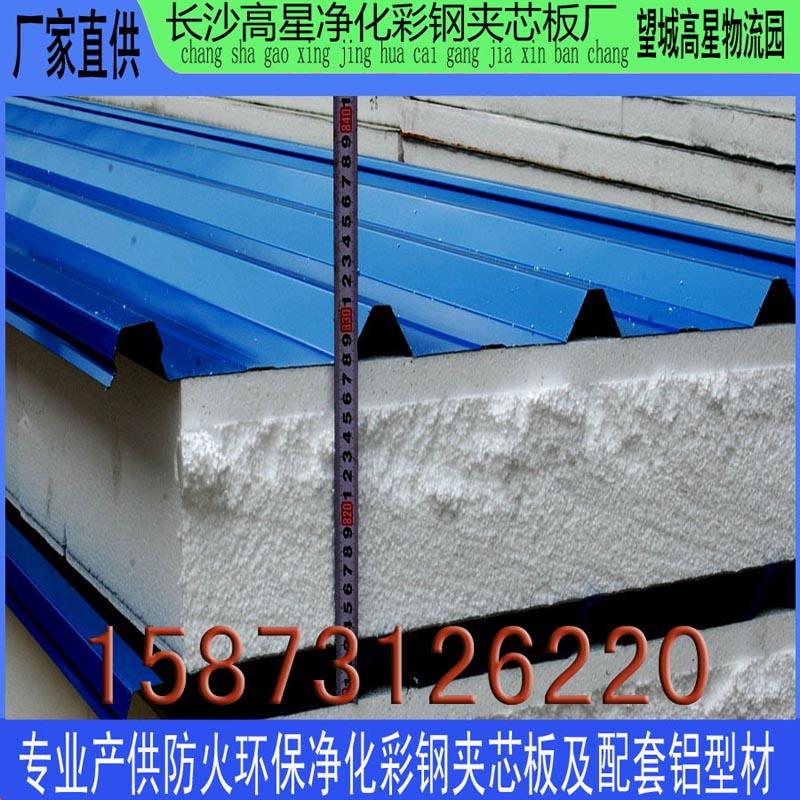 大量供应优质望城彩钢夹芯瓦 长沙泡沫夹芯板 保温隔热屋面瓦楞板