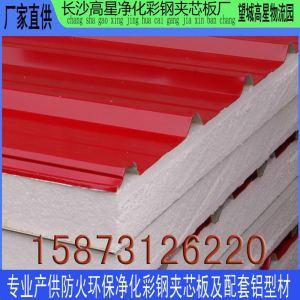 厂家直供优质望城彩钢夹芯瓦 长沙泡沫夹芯板 保温隔热屋面
