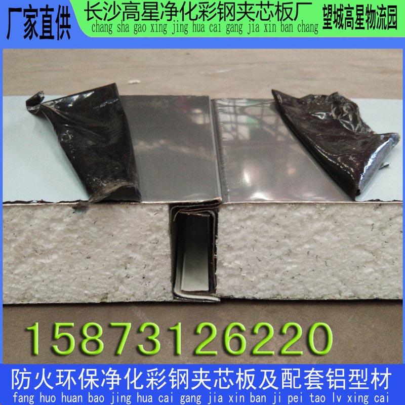 常德不锈钢泡沫夹芯板 不锈钢岩棉夹芯板 不锈钢玻镁夹芯板 不锈钢硅岩夹芯板