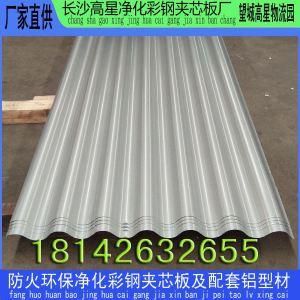 长沙YX35-130-780彩钢瓦_上海宝钢780彩钢瓦