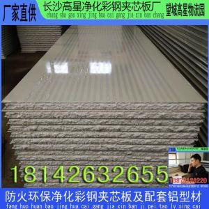 产供优质望城无尘车间净化板 大型车间隔断板 泡沫夹芯板 彩钢夹芯板