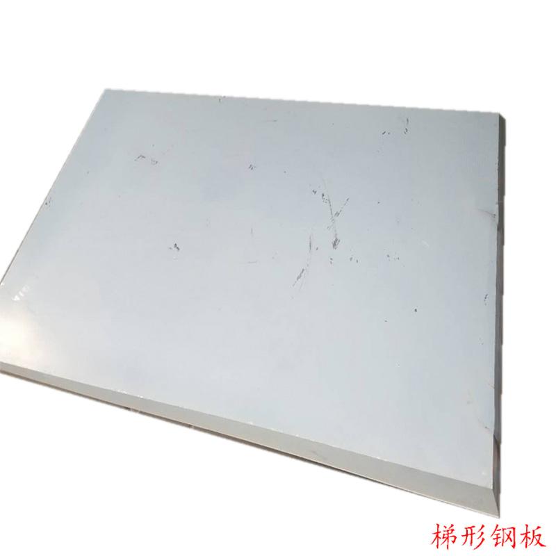 梯形调平钢板厂家